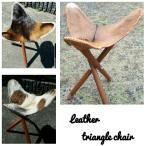 アジアン 山羊革 三角スツール 椅子 バリ家具 組み立て式 バリ雑貨 インテリア