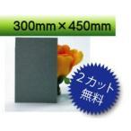 PP板 グレー 300×450mm  厚み0.75mm