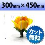 アクリル板(キャスト板)透明−300mm×450mm 厚み3mm