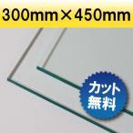 ガラス色 アクリル板(押し出し板)-300mm×450mm 厚み2mm