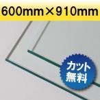 ガラス色 アクリル板(押し出し板)-600mm×910mm 厚み2mm
