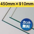 【法人/個人事業主様限定】 アクリル板 押し出し板 ガラス色 450mm×910mm 厚み3mm