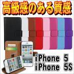 iPhone 5S/5 iPhoneSE(第1世代) 手帳型ケース スマホカバー アイフォンSE PC ポリカーボネート