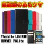 LUMIERE 503HW / HUAWEI P8 lite 共通 手帳型ケース 液晶保護フィルム付 スマホカバー スマホケース レザーケース Y!mobile ワイモバイル simフリー