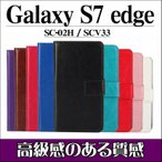 Galaxy S7 edge SC-02H SCV33 手帳型ケース レザーケース スマホカバー スマホケース docomo au