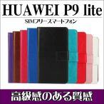 HUAWEI P9 lite 手帳型ケース 液晶保護フィルム付き 装着したまま指紋認証可 スマホカバー スマホケース レザーケース simフリー