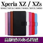 Xperia XZ / Xperia XZs 手帳型ケース スマホカバー PUレザーケース エクスペリア SO-01J SOV34 601SO SO-03J SOV35 602SO