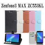 ASUS Zenfone 3 MAX ZC553KL 手帳型ケース カバー