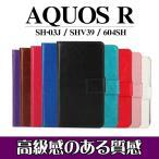 AQUOS R SH-03J SHV39 604SH 605SH 手帳型ケース