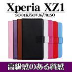 Xperia XZ1 手帳型ケース スマホカバー PUレザーケース エクスペリア SO-01K SOV36 701SO