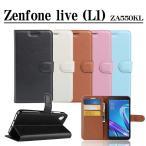 ASUS Zenfone Live (L1) ZA550KL 手帳型ケース スマホカバー PUレザーケース ゼンフォン