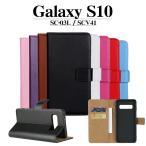 Galaxy S10 手帳型ケース  カードケース付き スタンド機能付き スマホカバー PUレザーケース SC-03L SCV41 docomo au