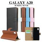 Galaxy A20 SC-02M SCV46 手帳型ケース  カードケース付き スタンド機能付き スマホカバー PUレザーケース docomo au UQ