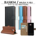 BASIO4 手帳型ケース スマホカバー PUレザーケース ベイシオ au KYV47 UQ