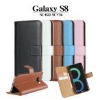 Galaxy S8 手帳型ケース SC-02J SCV36 カードケース付き スタンド機能付き スマホカバー PUレザーケース docomo au