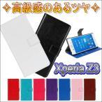 Xperia Z3 SO-01G SOL26 401SO 手帳型ケース スマホカバー スマホケース レザーケース docomo au softbank 液晶保護フィルム付
