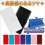 Xperia Z5 SO-01H SOV32 501SO 手帳型ケース 液晶保護フィルム付 レザーケース スマホカバー スマホケース docomo au softbank