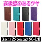 Xperia Z5 Compact SO-02H 手帳型ケース 液晶フィルム付