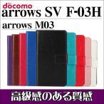 arrows SV F-03H / arrows M03 手帳型ケース 液晶保護フィルム付き レザーケース スマホカバー スマホケース docomo