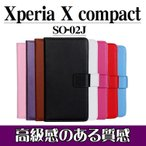 XPERIA X compact SO-02J 手帳型ケース 液晶保護フィルム付き レザーケース スマホカバー スマホケース docomo