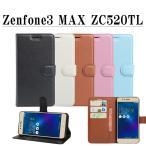 ASUS Zenfone 3 MAX ZC520TL 手帳型ケース 付けたまま指紋認証可 スマホカバー スマホケース レザーケース simフリー