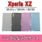 ショッピングxperia Xperia XZ SO-01J SOV34 601SO シンプルなソフトケース TPUケース シリコンケース ラバーケース Docomo au softbank