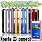 Xperia Z3 compact SO-02G アルミバンパー スライド式 液晶保護フィルム付 メタルバンパー アルミフレーム メタルフレーム docomo