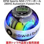 Yahoo!オレメカRPM Sports NSD パワーボール 280Hz Autostart Fusion Pro オートスタート ひも LED 握力 手首 前腕 筋トレ 器具 ローラーリストボール トレーニング グッズ