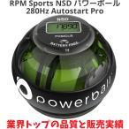 RPM Sports NSD パワーボール 280Hz Autostart Pro オートスタート プロ 筋トレ 器具 手首 握力 指 前腕 腕 腕力 筋肉 筋力 トレーニング リストボール