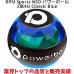RPM Sports NSD パワーボール 280Hz Classic Blue クラシックブルー  筋トレ 器具 手首 握力 指 前腕 腕 腕力 筋肉 筋力 トレーニング リストボール