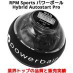 RPM Sports NSD パワーボール Hybrid Autostart Pro オートスタート 筋トレ 器具 手首 握力 指 前腕 腕 腕力 筋肉 筋力 トレーニング リスト