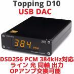Topping �ȥåԥ� D10 USB DAC �饤�� �� Ʊ�� ����  ��� ����� ���ԡ��� AMP �����ǥ��� �ɼ� ���� �������� ���å� Line out Coaxial Optical