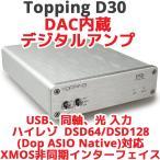 Topping トッピング D30 HIFI ハイレゾ対応 DAC usb 光軸 同軸 アンプ 中華 ヘッドフォン スピーカ出力 AMP オーディオ 良質 音質 おすすめ