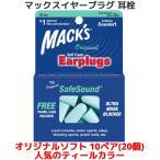 耳栓 マックス オリジナル ソフトフォーム 10ペア 20個入り ティールカラー マックスイヤープラグ マックスピロー Macks Pillow 睡眠 いびき 騒音 耳せん 快眠