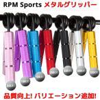 RPM Sports メタルグリッパー 握力 筋トレ ハンドグリッパー ハンドグリップ リストトレーナー トレーニング 器具 用品 グッズ 強化 リハビリ パワーボール