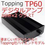 Topping �ȥåԥ� �ǥ����륢��� TP60 80W��2 ���饹T�� DAC ����� ��� �إåɥۥ� �إåɥե��� ���ԡ������� AMP �����ǥ��� �ɼ� ����