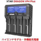 XTAR エクスター DRAGON VP4 Plus 14500 18650 対応 リチウムイオン 充電器 4スロット IMR バッテリーチャージャー 高速 急速 USB充電器 充電池