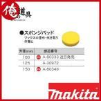 マキタ オービットポリッシャ用スポンジパッド125mm A-30972