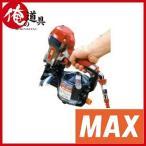 【マックス】 高圧コイルネイラ(スーパーネイラ) HN-75N1 フリープラグ付