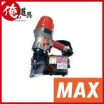 【マックス】 高圧コイルネイラ(スーパーネイラ) HN-90X1 フリープラグ付