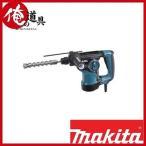【マキタ】 ハンマドリル HR2811F