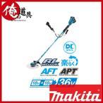 マキタ 充電式草刈り機 Uハンドル MUR368UDG2 18V+18V→36V セット品(6.0Ahバッテリ×2・充電器付き)