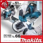 マキタ 充電式ポータブルバンドソー PB183DZ 18V 本体のみ (6.0Ahバッテリ・充電器別売)
