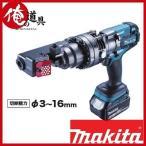 マキタ 充電式鉄筋カッタ(携帯油圧式) 18V(6.0Ah)SC163DRGセット品 切断能力φ3〜16mm
