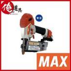 【マックス】 ステープル用エアネイラ TA-250P2 スタンダードモデル(ダスタ無) フリープラグ付