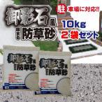 マツモト産業 御影石風固まる防草砂ハードタイプ(駐