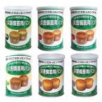 ぱんカンぱん 災害用備蓄パン6缶プチベール、黒豆、オレンジ、ホワイトチョコ