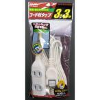 ELPA コード付タップ/LPT-303N(W) 3m