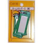 和気産業 ネームホルダー5 5個入り/MY014 緑
