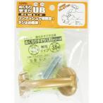 和気産業 室内手すり用金具 ぬくもり手すりUB 壁受 丸 32Φ・35Φ兼用/UB-1G ゴールド